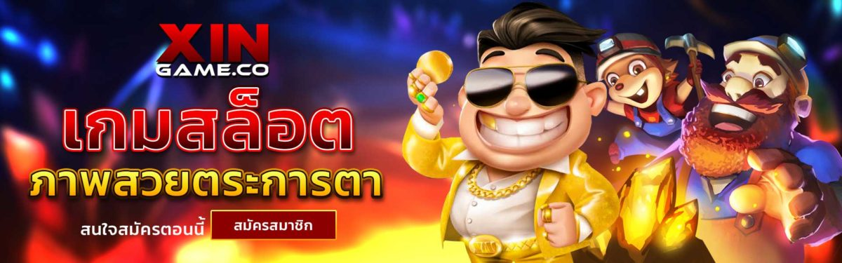 xingame banner1