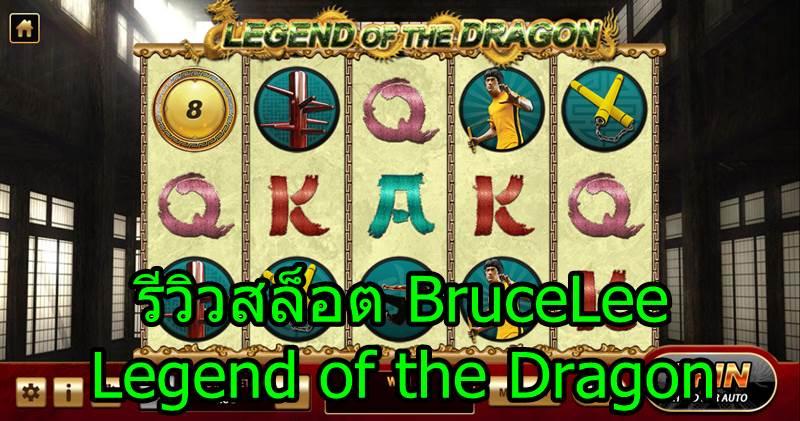 รีวิวเกมสล็อต Legend of the Dragon เกมส์กังฟูบรูซลีโดย XinGaming