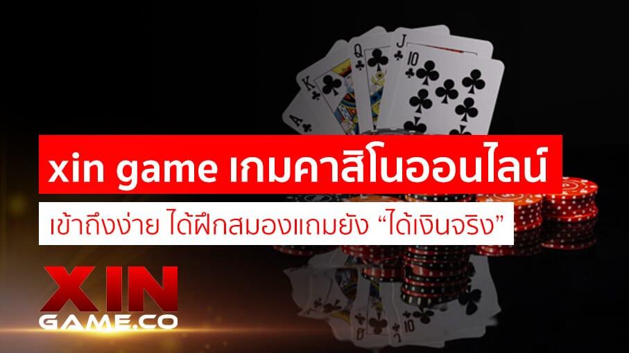 xin game เกมคาสิโนออนไลน์ เข้าถึงง่าย ได้ฝึกสมอง แถมได้เงินจริงอีกด้วย