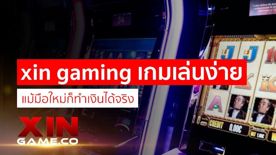 xin gaming เกมคาสิโนออนไลน์ที่เล่นง่ายที่สุด แม้มือใหม่ก็ทำเงินได้จริง