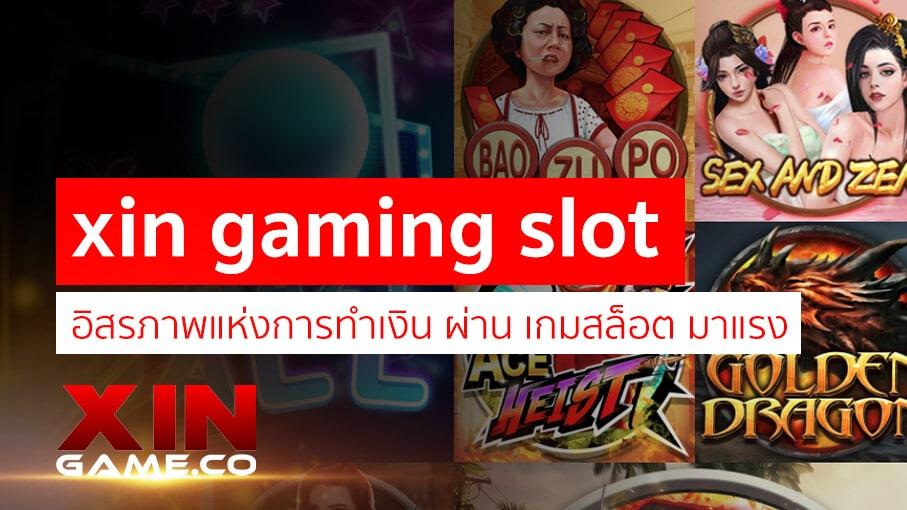 xin gaming slot อิสรภาพแห่งการทำเงิน ผ่านเกมสล็อตมาแรงมากมายที่นี่