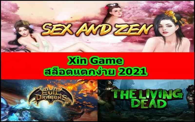 เกมส์เด็ด xin gaming สล็อตแตกบ่อย ทำเงินได้ดีที่สุดในปี  2021