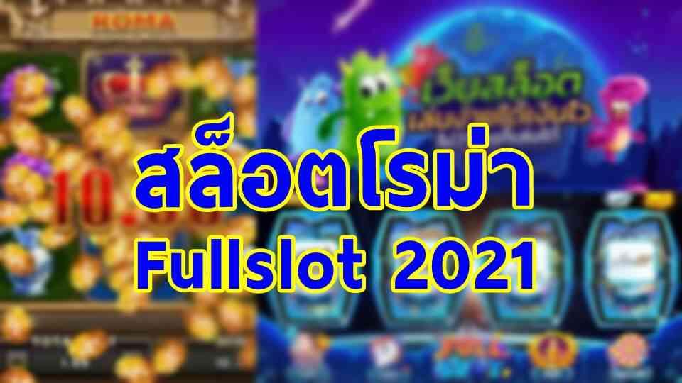 สล็อตโรม่า fullslot 2021 คือเกมอะไร น่าสนใจว่าเกมสล็อต Xin Gaming อย่างไร?