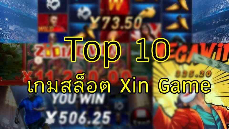 """รีวิวเกมส์ออนไลน์ xin game """"10 สุดยอดเกมเดิมพัน"""" ที่เกมเมอร์ไทยต้องไม่พลาด!!"""