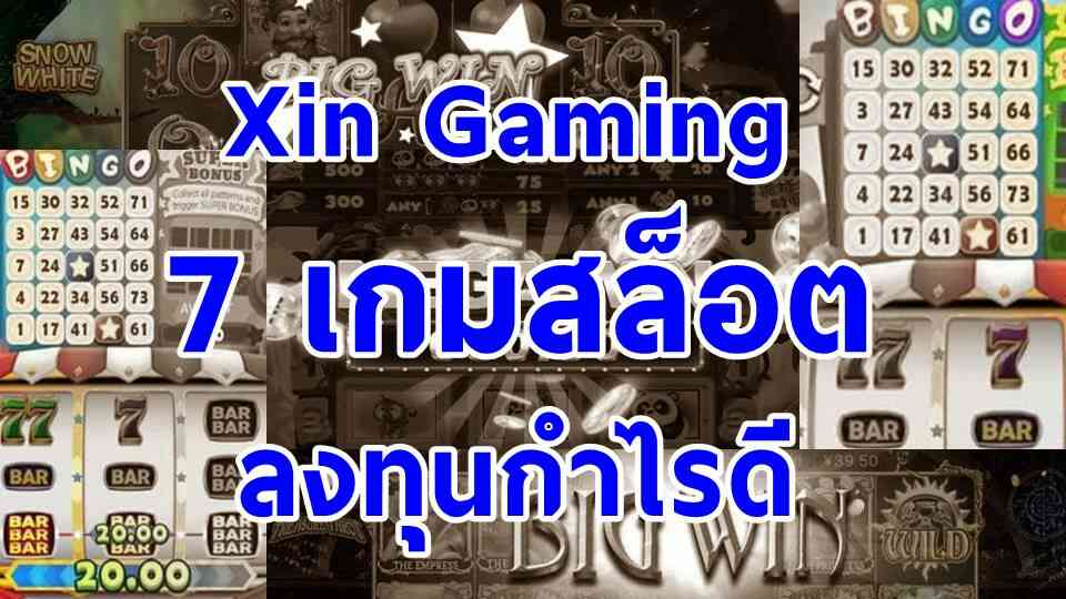 รีวิวสล็อตออนไลน์ 7 เล่นเกมส์หาเงินกับ xin gaming ลงทุนได้กำไรสูงปี 2021