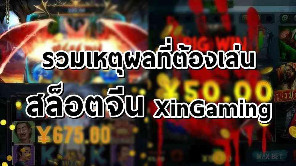 อะไรคือเหตุผลที่ทำให้ xin gaming 2021 เป็นสล็อตออนไลน์จีนที่น่าลงทุนที่สุด?