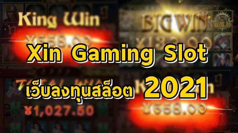 เว็บไซต์ลงทุนออนไลน์ xin gaming slot ที่สุดของแหล่งหาเงินประจำปี 2021
