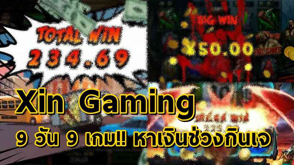 แนะนำสล็อต 9 วัน 9 เกมส์ xin gaming ได้กำไรสูงช่วงเทศกาลกินเจ 2021