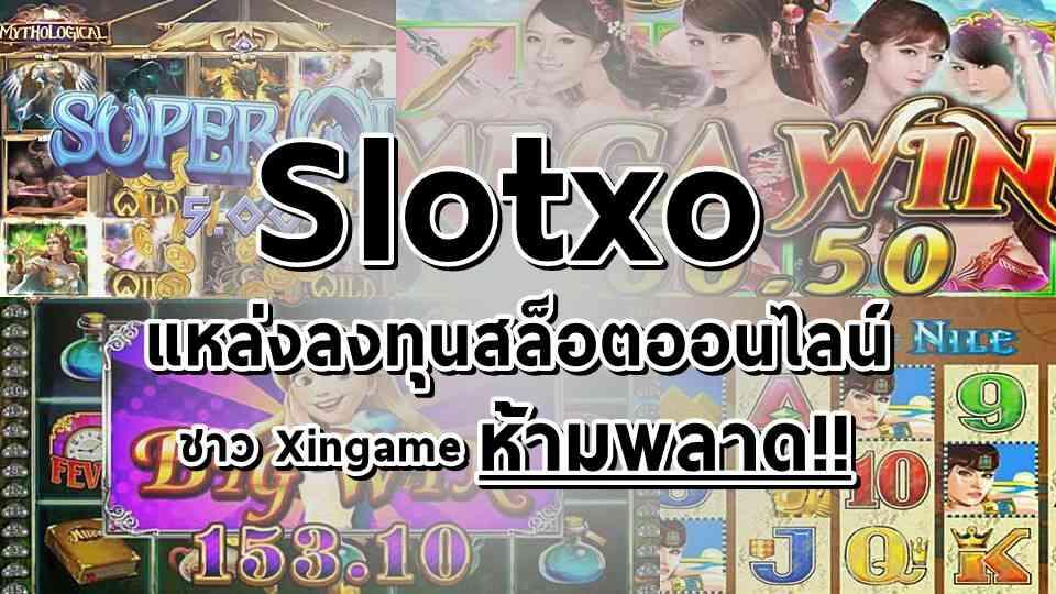 Slotxo แหล่งเกมส์เดิมพัน 2021 xin gaming slot ที่ต้องพิสูจน์ด้วยตัวเอง!
